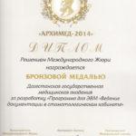 2014 Архимед-2014 Диплом и Бронзовая медаль Нарчаев М.А.