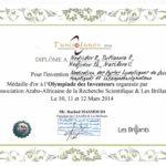 2014 Международный салон изобретений Тунис-Иннов, золотая медаль Меджидов Р.Т., Султанова Р.С.