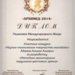 2014 НТТМ Диплом Архимед-2014 Адамов А.А.