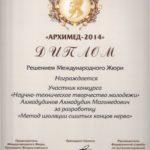 2014 НТТМ Диплом Архимед-2014 Ахмадудинов А.М.