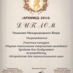 2014 НТТМ Диплом Архимед-2014 Гусейнов А.А.