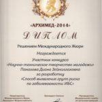 2014 НТТМ Диплом Архимед-2014 Панахова Д.З.