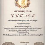 2014 НТТМ Диплом Архимед-2014 Шахаев М.Г.