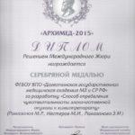 2015 Архимед Диплом серебряная медаль Рамазанов М.Р., Нестеров М.И