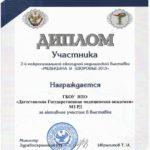 2015 Диплом Медицина и здоровье-2015