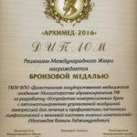 2016 Архимед бронзовая медаль Магомедов К.Г.