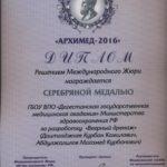 2016 Архимед серебряная медаль Даитгаджиев К.К.