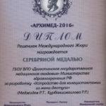 2016 Архимед серебряная медаль Меджидов Р.Т.