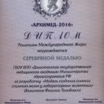 2016 Архимед серебряная медаль Велиханов Ф.Т.