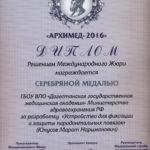 2016 Архимед серебряная медаль Юнусов М.Н.