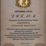 2016 Архимед золотая медаль Дибиров Т.М