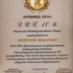 2016 Архимед золотая медаль Дибиров Т.М.