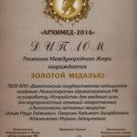 2016 Архимед золотая медаль Омарова Х.З.