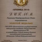 2016 Архимед золотая медаль Шамилова С.Г.