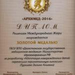 2016 Архимед золотая медаль Туркиева З.А.