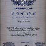 2016 Диплом почтения и благодарности ДГМА от Архимеда