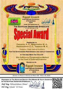 2016 Международная выставка изобретений в Каире