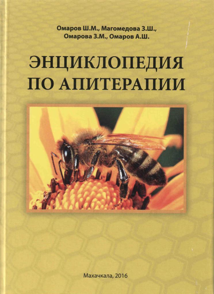Апитерапия Ш.М.Омаров 2009
