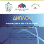 8-й Международный биотехнологический форум-выставка РосБиоТех-2014,золотая .