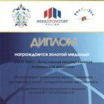 8-й Международный биотехнологический форум-выставка РосБиоТех-2014,золотая ..