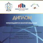 8-й Международный биотехнологический форум-выставка РосБиоТех-2014,золотая