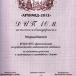 Диплом почтения Архимед-2012