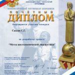 Диплом участника конкурса Инновационный потенциал