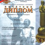 Диплом участника конкурса Инновационный потенциал молодежи-2012 Абасовой А.С.