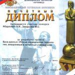 Диплом участника конкурса Инновационный потенциал молодежи-2012 Абдулаев А.Б.