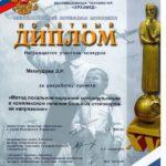 Диплом участника конкурса Инновационный потенциал молодежи-2012 Махмудовой Э.Р.