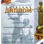 Диплом участника конкурса Инновационный потенциал молодежи-2012 Сулейманова Ш.