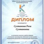 Международный молодежный образовательный форум Каспий 2014 ..