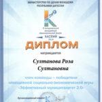 Международный молодежный образовательный форум Каспий 2014 Султанова Р.С.