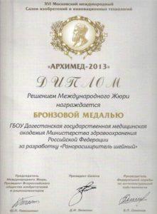 «Ранорасширитель шейный» Абдулхаликов А.С., Ахмедов И.Г.