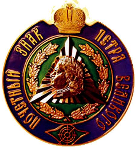 В 2005 г. ДГМА награждена орденом и дипломом почетного знака Петра Великого