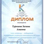международный молодежный образовательный форум Каспий 2014 Туркиева З.А
