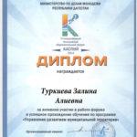 международный молодежный образовательный форум Каспий 2014.