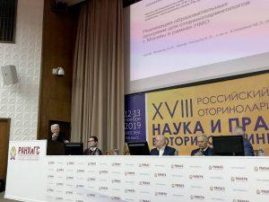 18 Всероссийский Конгресс оториноларингологов Москва 2019 г.